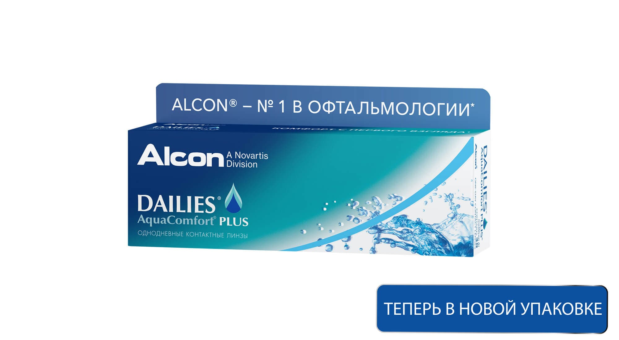 Контактные линзы DAILIES AQUACOMFORT PLUS (30 ЛИНЗ)