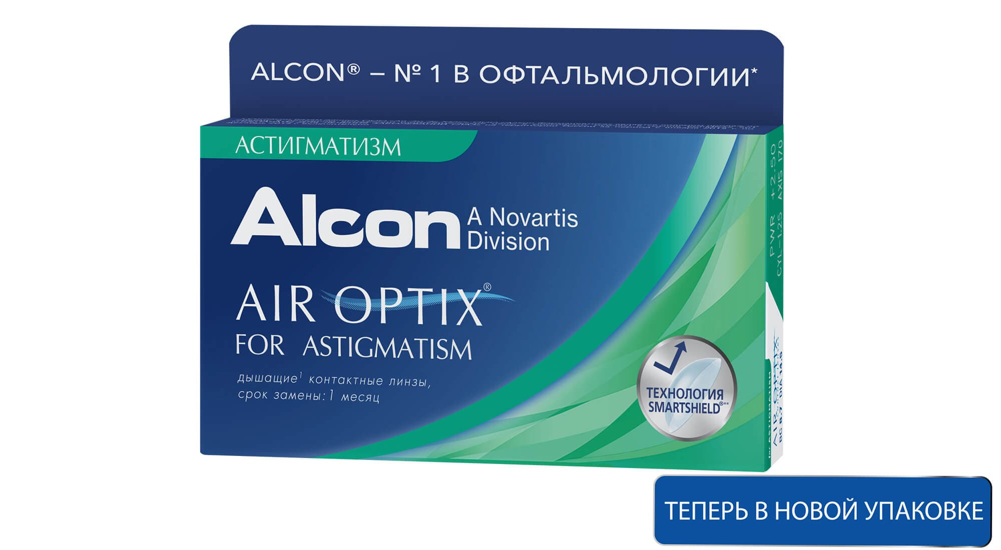 Контактные линзы AIR Optix for Astigmatism (3 линзы)